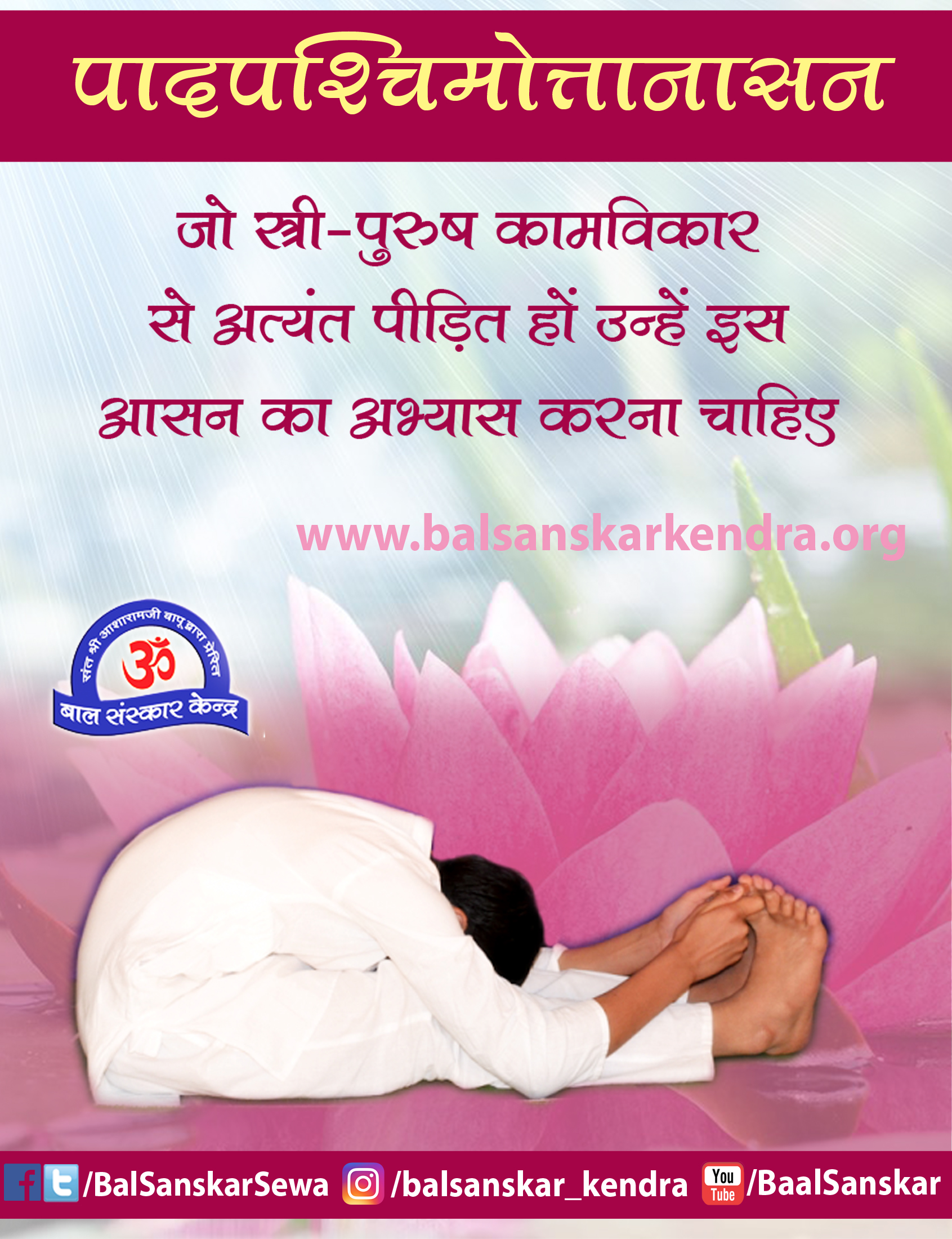 Paschimottanasana Yoga Benefits In Hindi