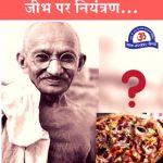 Mahatma Gandhi aur brahmacharya