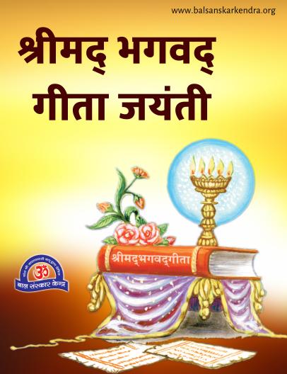 Shrimad Bhagwad Geeta Jayanti