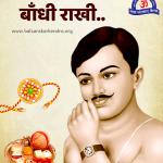Jab Chandra Shekhar Azad Ko Rakhi Bandhi Story: Rakhi 2021 Spcl
