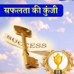 Safalta success story in hindi