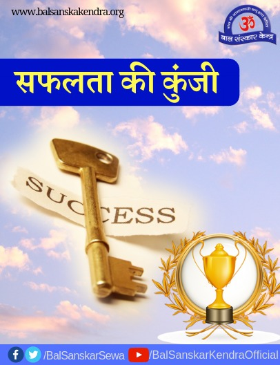 Safalta success story in hindi
