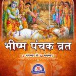 bhishma panchak vrat