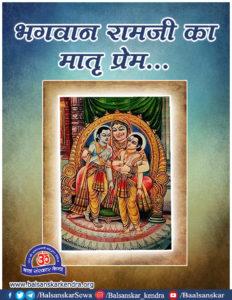 क्या भगवान श्री राम का कैकयी के प्रति मातृ-प्रेम था ?