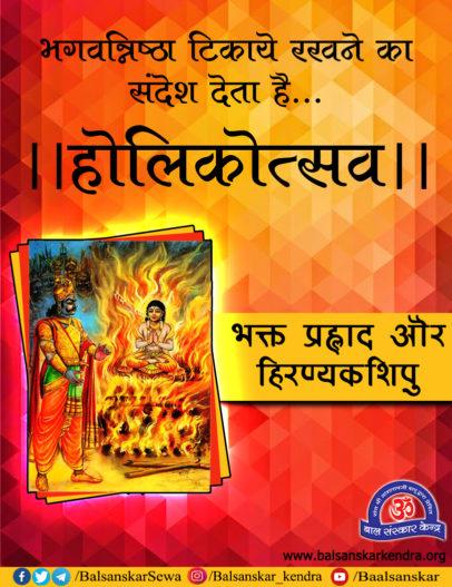 Essay on Holi in Hindi [Pujya Bapuji's Message on Holi 2021]