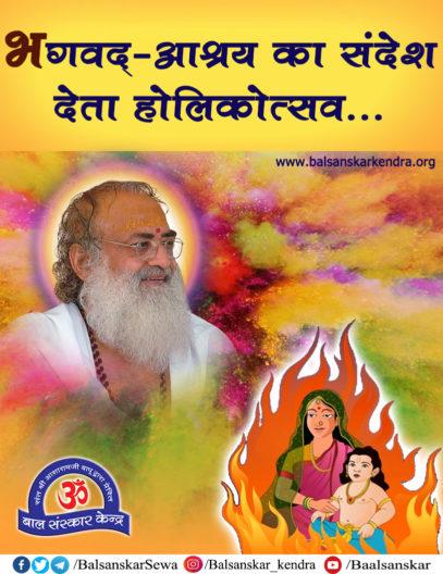 Pujya BapuJi's Message for Holi 2021 Festival