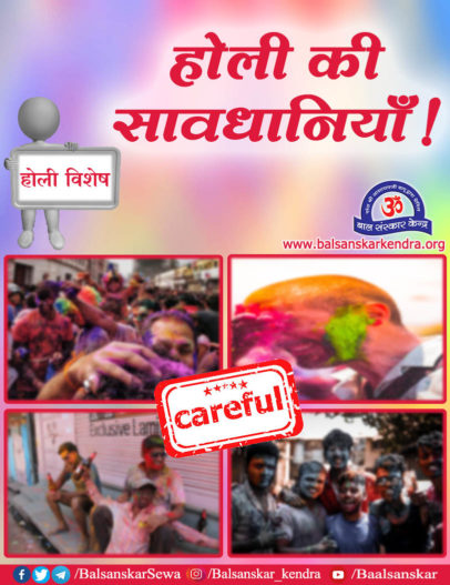 Holi 2021: Important Safety Tips for Kids, Females [Precautions]