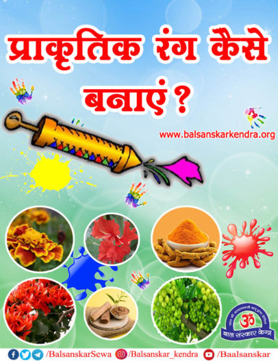 How to Make Natural & Chemical Free Holi Colours at Home?