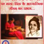 Shri Anandmayi Maa Sanskar