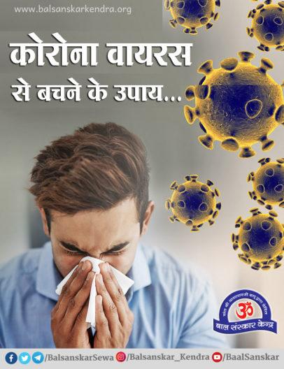 Corona Virus (COVID-19) se bachane ke upay