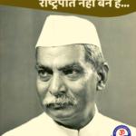 Hum Faltu Kharch karne ke liye rastrapati nahi bane hai - dr rajendra prasad