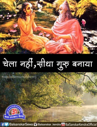 chela nahi seedha guru banaya - kahani in hindi