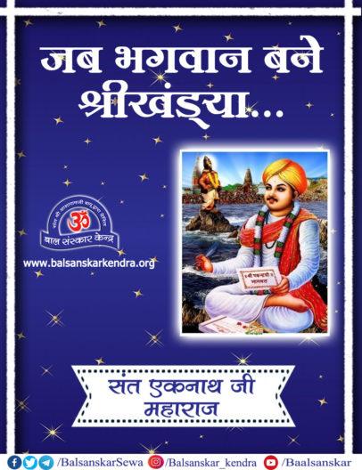 sant eknath ji and shrikhandya ji story
