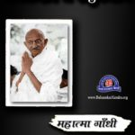 karkasar va sadupyog - gandhiji short story in hindi