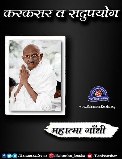 karkasar va sadupyog - gandhiji short story in hindi