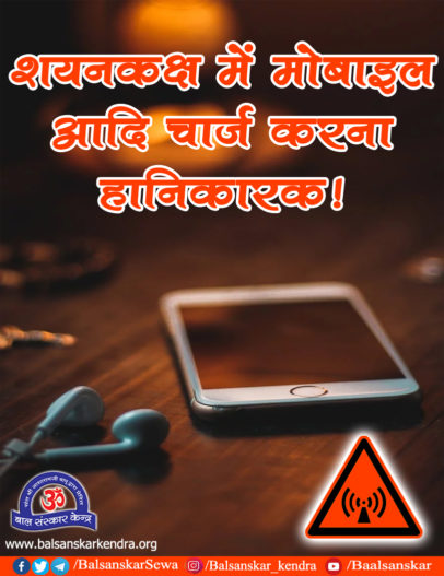 shayankaksh me mobile aadi charge
