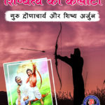 guru dronacharya in hindi