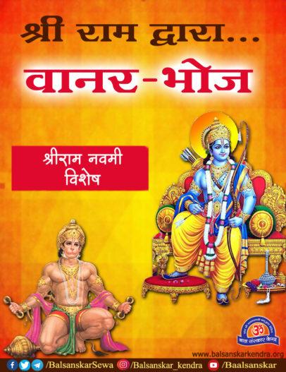 Shri Ram Dvara Vanar Bhoj