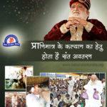 Avtaran Divas Meaning in Hindi