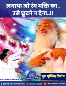 Guru Purnima 2020 Special : Prarthna (Dhyan)