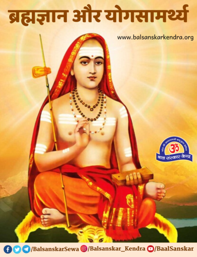 adi shankaracharya biography story in hindi