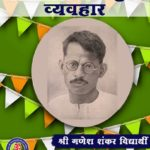 ganesh shankar vidyarthi short story