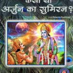 short stories from mahabharata