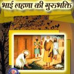 bhai lehna ki guru bhakti