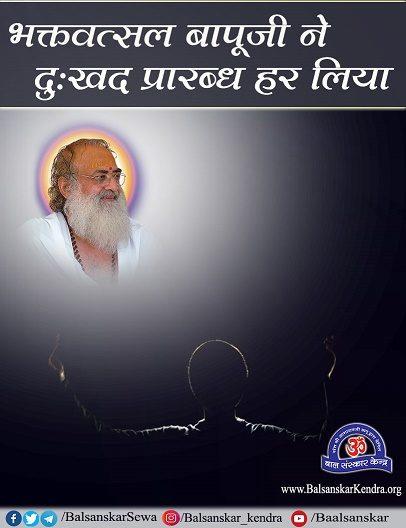 asharam ji bapu sadhak experience
