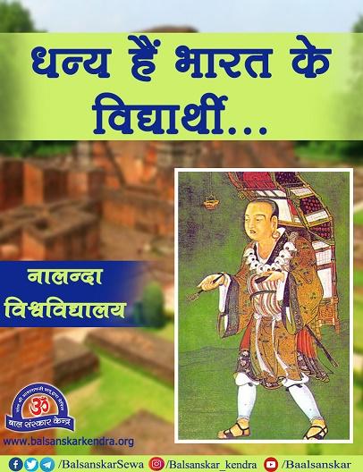 dhanya hain bharat ke vidyarthi