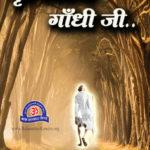Sikhe Dridh Nishchay Kaise Kare, Gandhi Ji Se (Gandhi Jayanti Spcl)