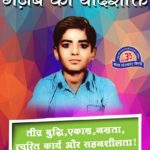 story of sharp memory of pujya bapuji