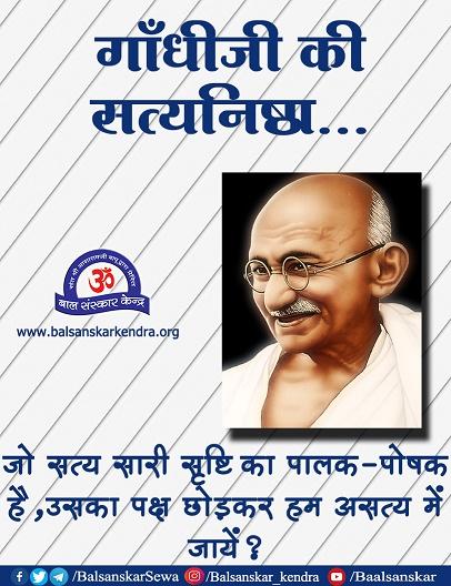 Mahatma Gandhi ji philosophy of truth