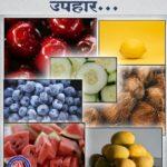 grishma ritu summer season health tips