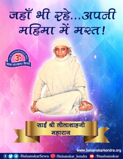 Swami Lilashah Ji