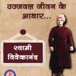 Swami Vivekanand Maa ke Sanskar