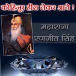 maharaja ranjit singh story