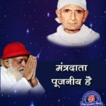 mantra data ved vyas ji story