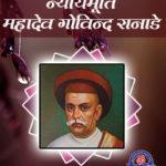 Justice Mahadev Govind Ranade