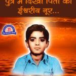 putra me dikha pita ko ishwariya noor - Asharamji Bapu Biography