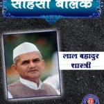 Sahasi Balak - A Story from Lal Bahadur Shastri's Biography