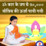 Om Chanting meditation benefits