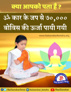 Om Chanting meditation benefits