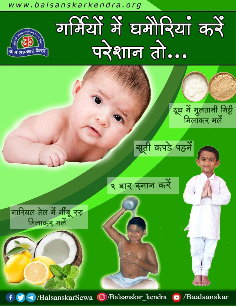 Ghamoriya home remedies