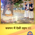 Pujya BapuJi Ki Bachpan se hi Ishwar Prapti Ki Tadap