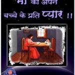 Thomas Alva Edison story in hindi