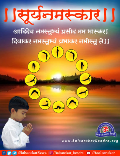 surya namaskar step by step