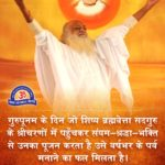 Meaning of Guru Purnima