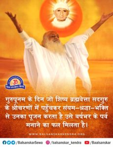 Meaning & Importance of Guru Purnima in Hindi (Mahatva)