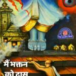 jagannath das babaji an inspirational story